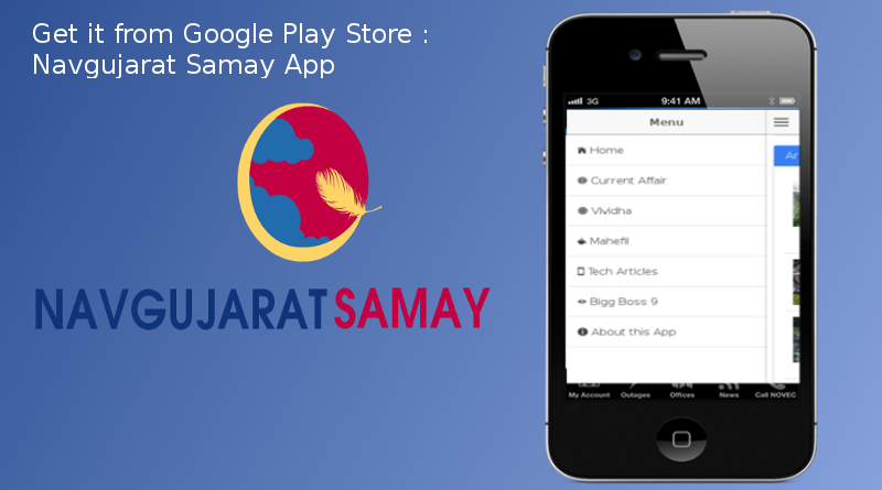 Android app for Navgujarat Samay launched